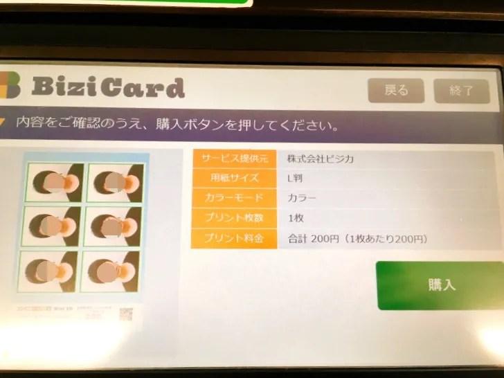 Bizi IDプリント購入画面