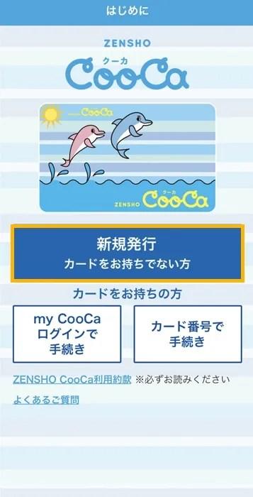 CooCaアプリ 新規発行を押す
