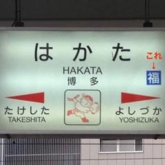 JR切符「福岡市内」発着のきっぷになる条件・範囲・お得な使い方まとめ