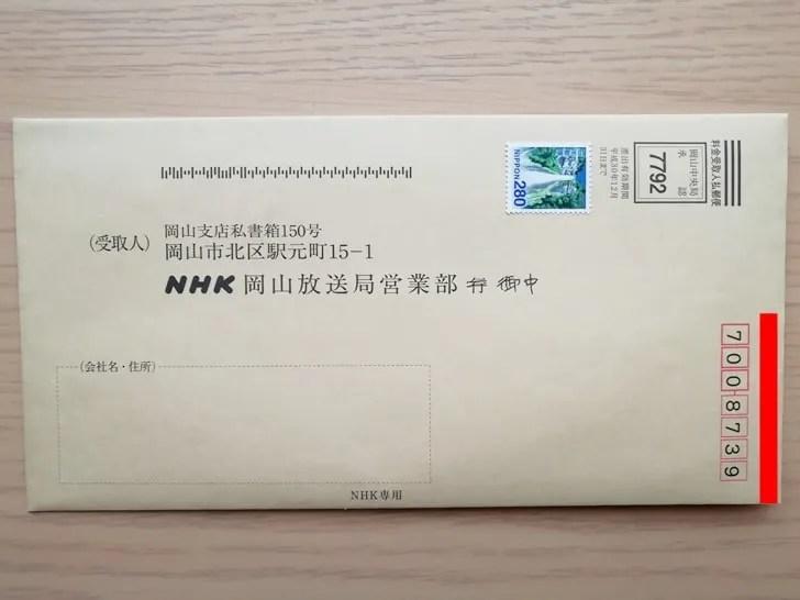 【返信用封筒:速達】横型封筒の場合は、右側に赤い線を入れる
