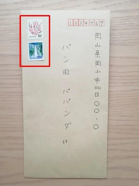 【返信用封筒:速達】自作した返信用封筒には、82円切手と280円切手を貼る