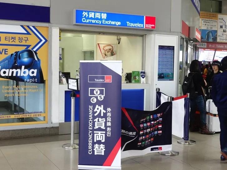 関西国際空港駅前のトラベレックスでマネーパートナーズの外貨受取する