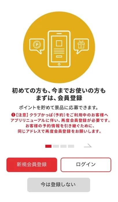 かっぱ寿司アプリ 会員登録
