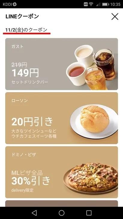 【LINEクーポン使い方】11月2日(金)のクーポン
