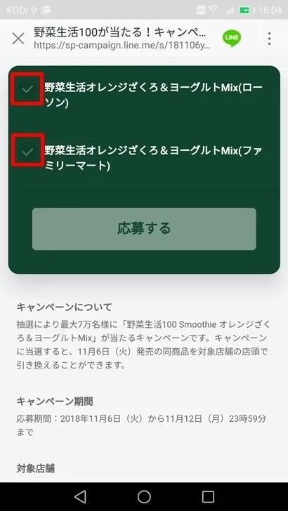 【LINEクーポン】引き換えできるコンビニを選ぶ
