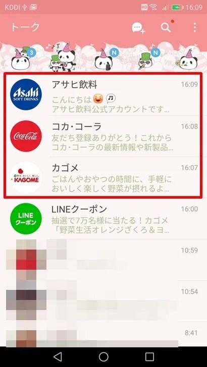 【LINEクーポン】公式アカウントが友だち登録される