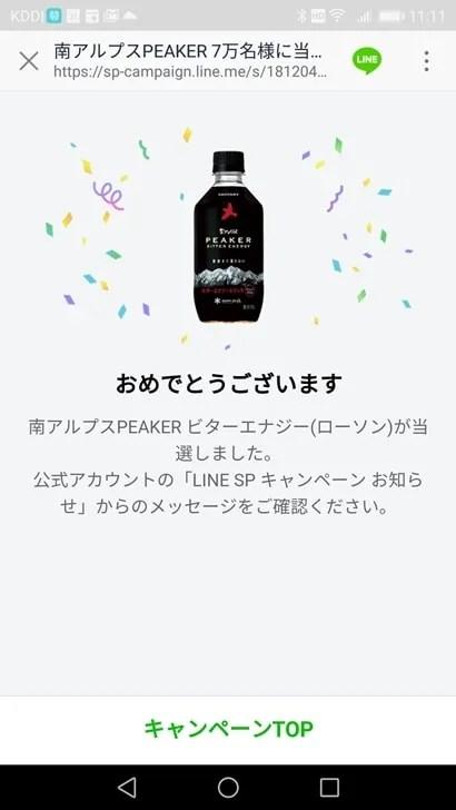 【LINEクーポン】特別企画当選画面