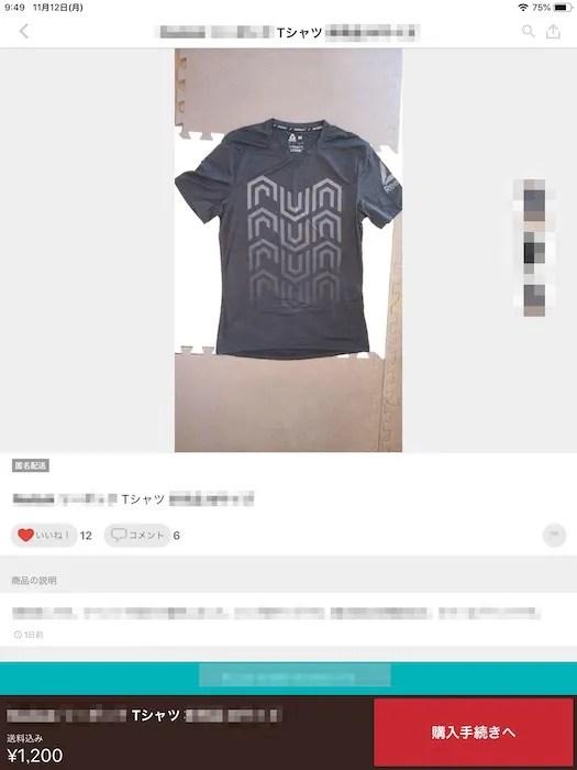 メルカリでコンビニ払いする方法(Tシャツの購入)