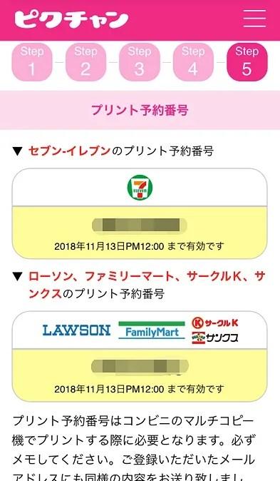 ピクチャンアプリプリント予約番号