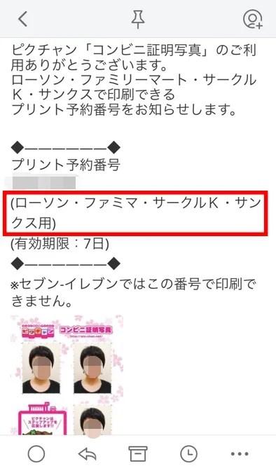 ピクチャンアプリ予約番号ローソン・ファミマ
