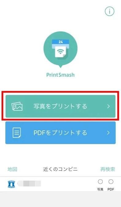 printsmashトップページ
