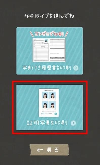 履歴書カメラ印刷証明写真を印刷