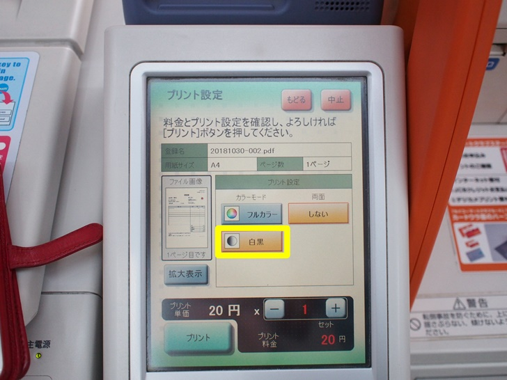 セイコーマート09