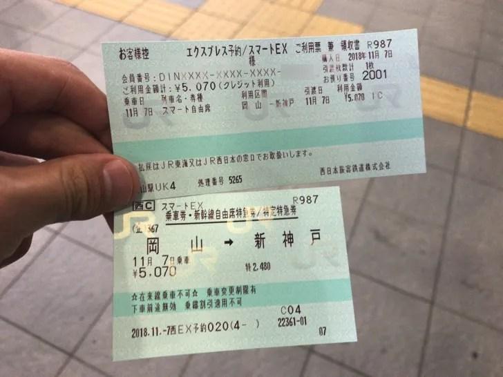 スマートEXで切符を発券する手順
