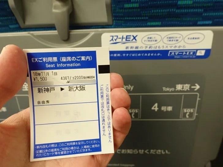 スマートEXで新幹線の改札を通したときにもらえる乗車票