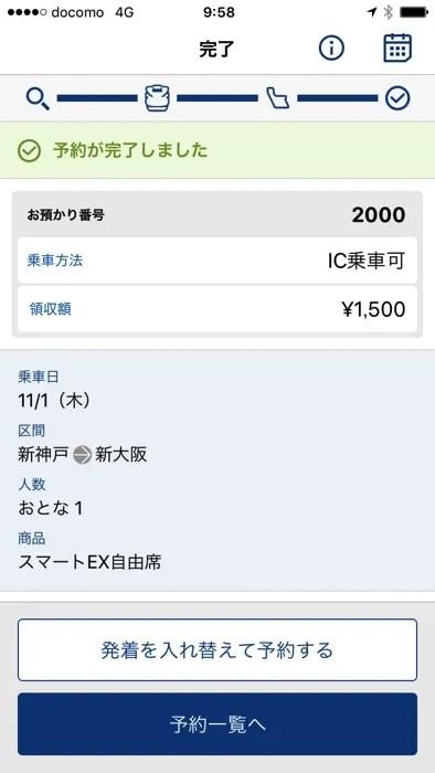 スマートEXのアプリで新幹線を予約する方法