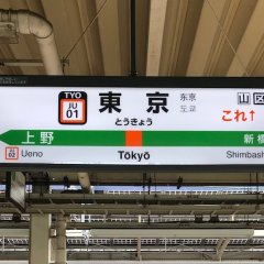 JRや新幹線切符「東京都区内」「東京山手線内」発着のきっぷになる条件・範囲・お得な使い方まとめ
