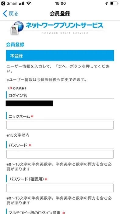 ネットワークプリント 本登録メール01