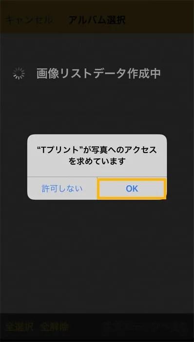 Tプリントのアプリ 写真へのアクセスをOKする