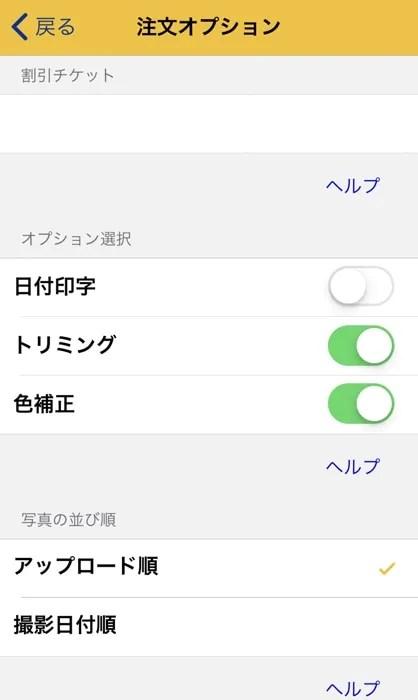 Tプリントのアプリ オプションを選ぶ