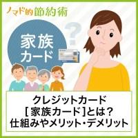 クレジットカード【家族カード】とは?