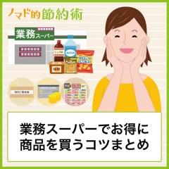 業務スーパーの値段を安くして節約する6つの方法。1円でもお得に商品を買うコツのまとめ