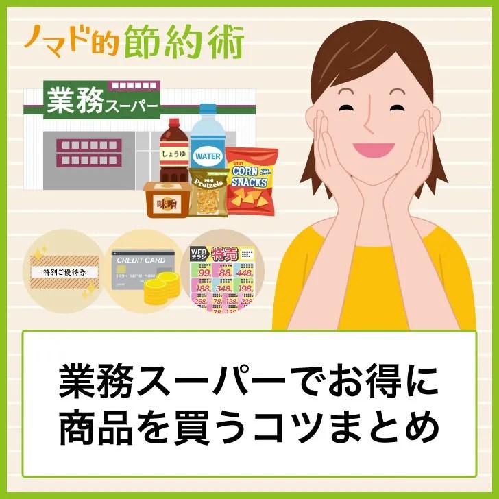 業務スーパーでお得に商品を買うコツまとめ