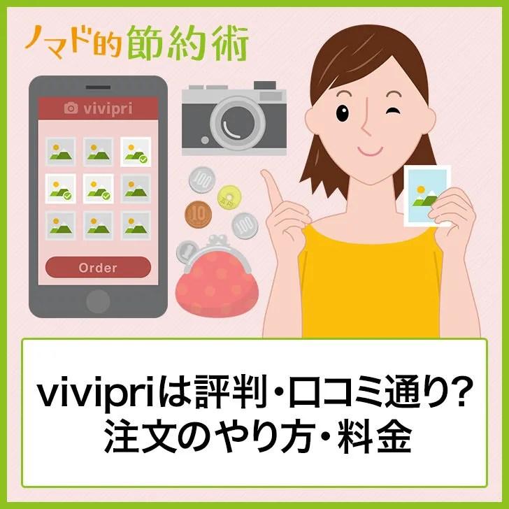 vivipriは評判・口コミ通り?注文のやり方・料金