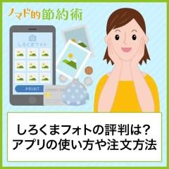 しろくまフォトの評判・口コミは?アプリの使い方や注文方法・料金・届くまでの日数まとめ
