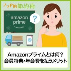 Amazonプライムとは何?お得?23の会員特典・年会費を払うメリットとプライム会員歴8年の体験談まとめ