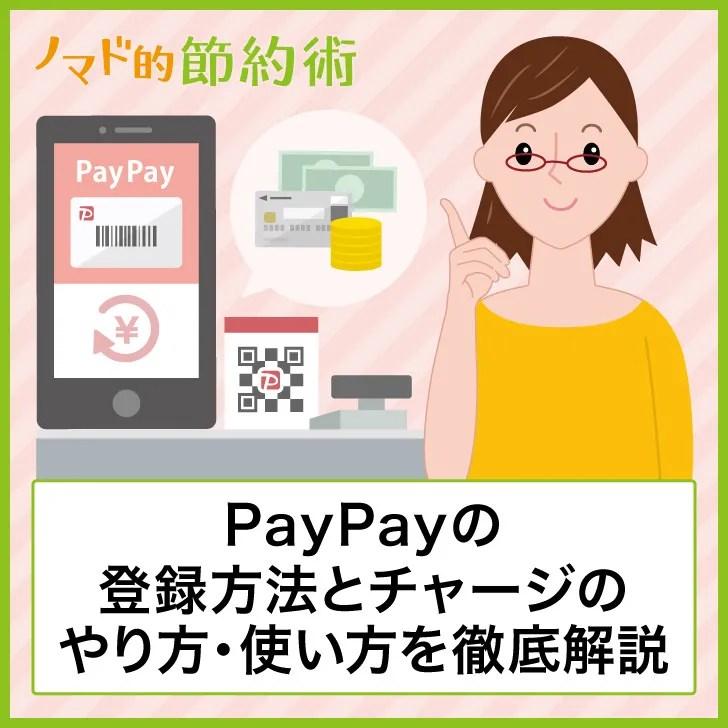 PayPayの登録方法とチャージのやり方