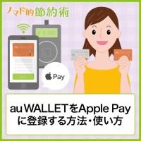 auウォレットをApple Payに登録する方法・使い方・使えないときの対処方法まとめ