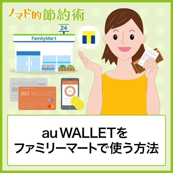 auWALLETをファミリーマートで使う方法
