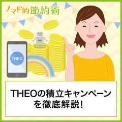 THEOの積立キャンペーンを徹底解説!効率よく現金をもらえるための方法や考え方を紹介