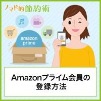 Amazonプライム会員の登録方法