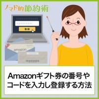 Amazonギフト券の番号やコードを入力し登録する方法