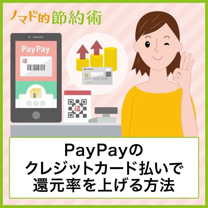 PayPayのクレジットカード払いで還元率を上げる方法