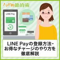 LINE Payの登録方法・お得なチャージのやり方を徹底開設