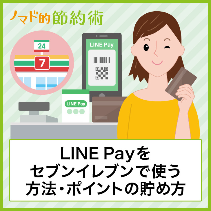 LINE Payをセブンイレブンで使う方法