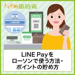 LINE Payをローソンでチャージする方法・使い方や支払い方法の流れ・ポイントの貯め方を徹底解説