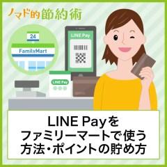 LINE Payをファミリーマートで使う方法・チャージのやり方・LINEポイントの貯め方まとめ