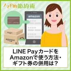 LINE PayカードをAmazonで使う方法・プライム会員の料金やギフト券との併用に使えるかについても紹介