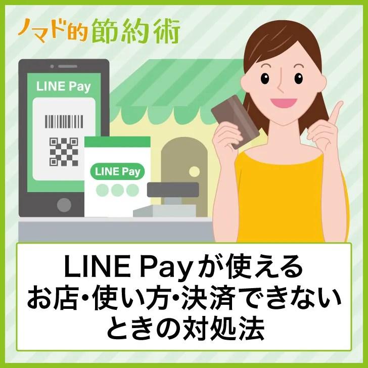 LINE Payが使えるお店・使い方・決済できないときの対処法