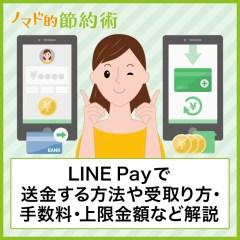 LINE Payで送金する方法や受け取り方・手数料・上限金額について徹底解説