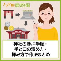 神社へ参拝する手順・手と口の清め方・拝み方や作法のまとめ