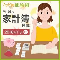 yukiの家計簿#2
