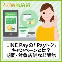 LINEPayの「Payトク」キャンペーンとは?