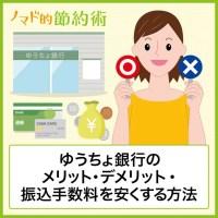 ゆうちょ銀行のメリット・デメリット