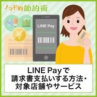 LINE Payで請求書支払いする方法