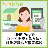LINE Payでコード決済する方法